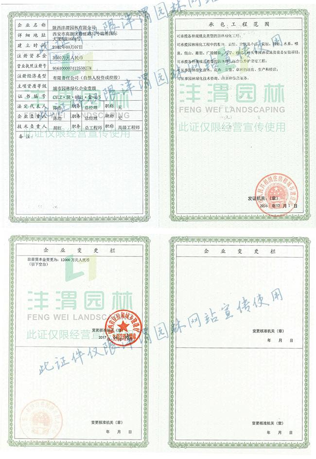中欧昊森 城市绿化企业一级资质证书
