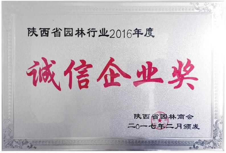 中欧昊森获得陕西园林行业2016年度诚信企业奖
