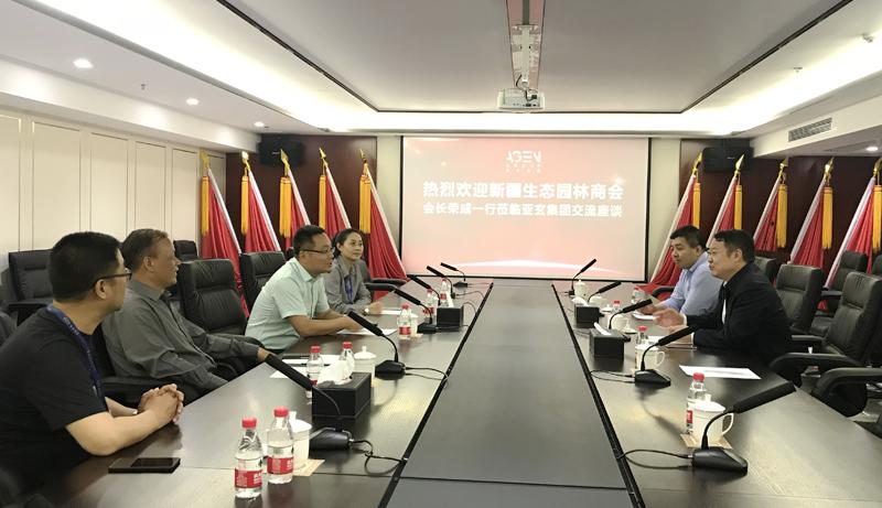 创新合作共赢新模式 共促生态丝路新发展 ——亚玄集团与新疆生态园林商会举行交流座谈会