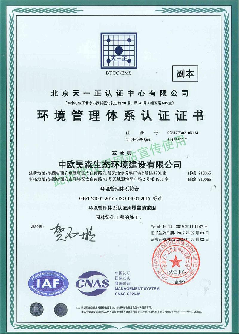 中欧昊森环境管理体系认证证书