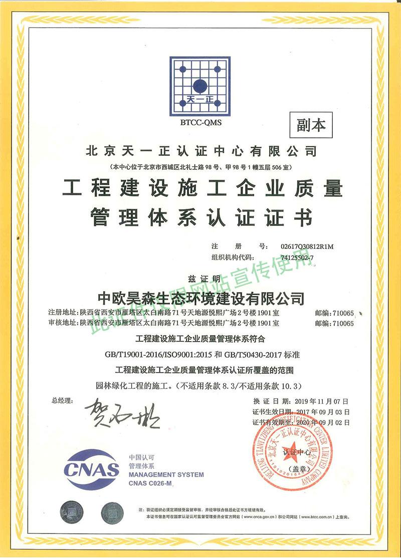 中欧昊森工程建设施工企业质量管理体系认证