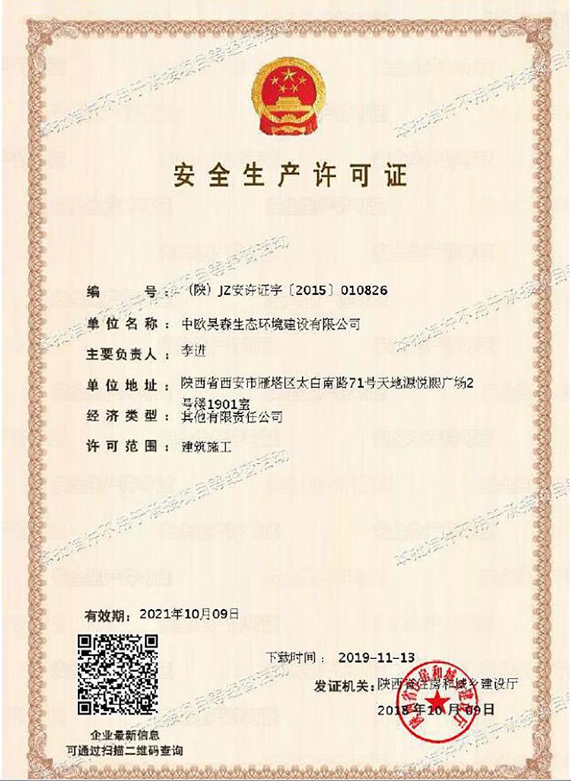 中欧昊森安全生产许可证